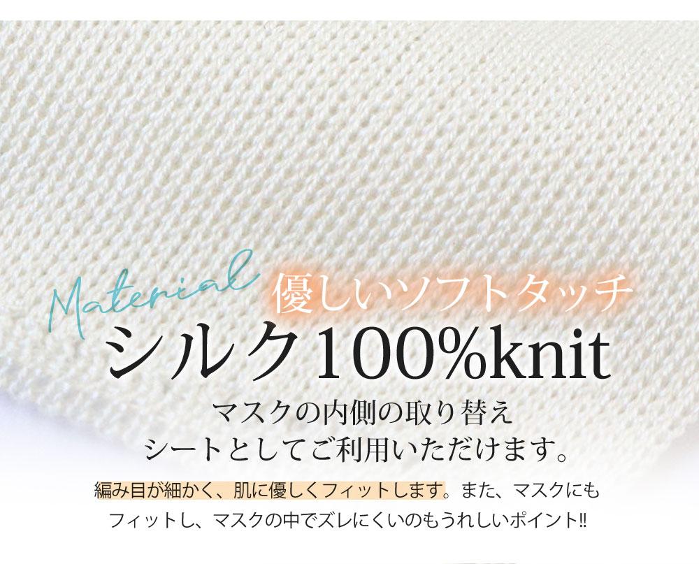 編み目が細かく、肌に優しくフィットします。またマスクにもフィットし、マスクの中でズレにくい。何度も洗ってお使い頂けます。マスクへの化粧うつりや皮脂の付着を防ぐ効果があります。シルクは人間の肌成分に最も近い天然の保湿成分でできています。空気を多く含む繊維構造で、外気温や湿度に影響されにくく、保湿性に優れています。夏はさらさら、冬はぽかぽかと、四季を通じて快適。シルクで肌や喉の潤いアップ、乾燥対策に効果的です。