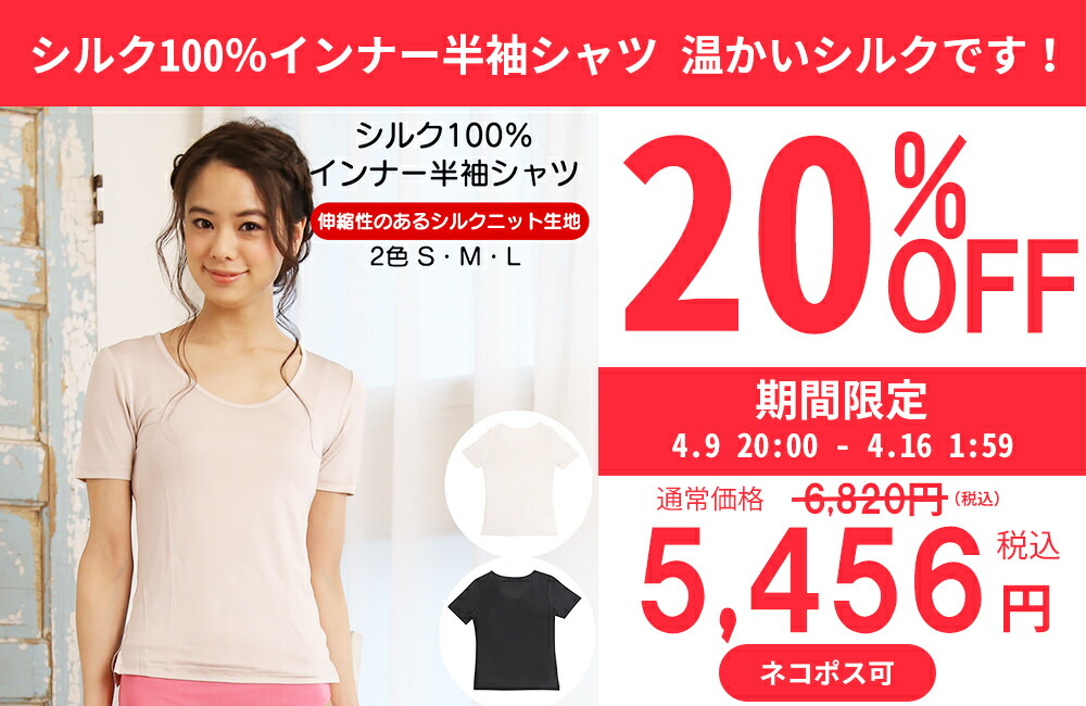 シルク100%インナー半袖シャツ