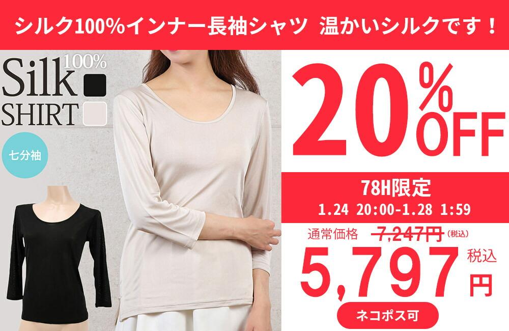 シルク100% インナー 長袖シャツ