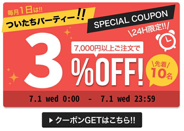 【先着10名様限定3%OFFクーポン】7/1 0:00 -7/1 23:59