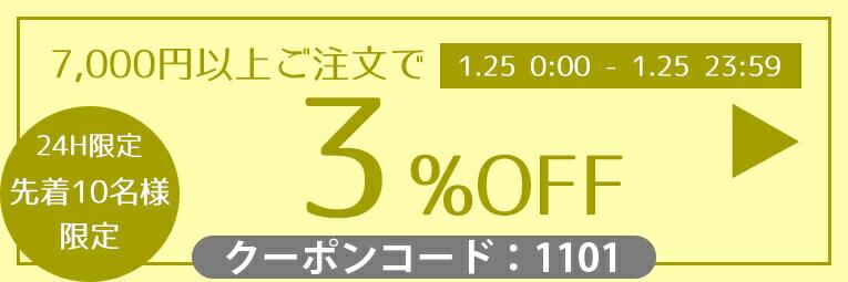 【先着10名様限定3%OFFクーポン】1/25 0:00 〜 1/25 23:59 7,000円以上ご購入でご利用可能。
