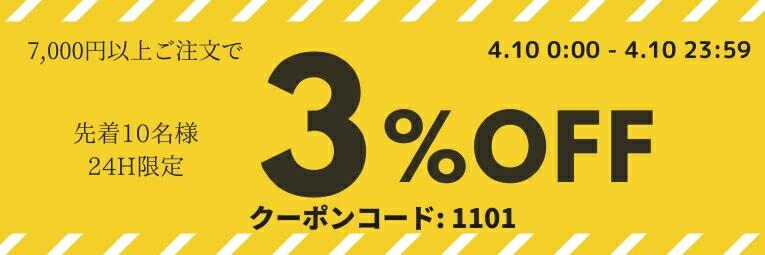 先着10名様限定 3%OFFクーポン (4/10 24H限定)