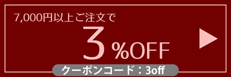 【7,000円以上購入で3%OFF】