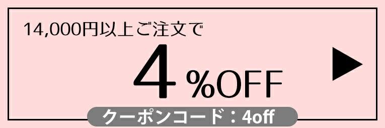 【14,000円以上購入で4%OFF】