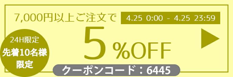 【先着10名様限定5%OFFクーポン】4/25 0:00 〜 4/25 23:59 7,000円以上ご購入でご利用可能。