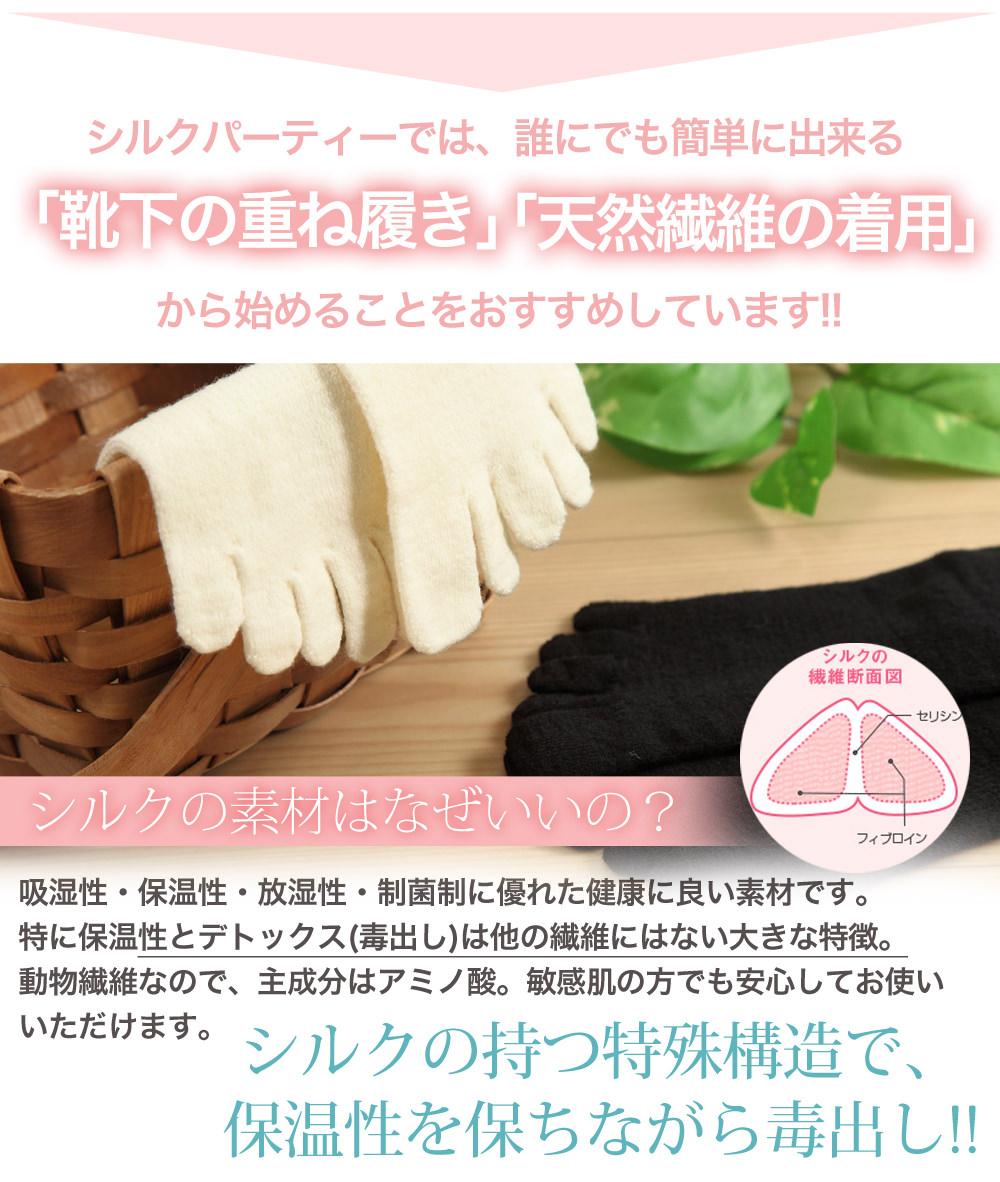 シルクパーティーではだれにでも簡単にできる靴下の重ね履き、天然繊維の着用から始めることをおすすめしています。シルクの素材はなぜいいの?吸湿性・保温性・放湿性・制菌性に優れた健康に良い素材です。特に保温性とデトックス 毒出し は他の繊維にはない大きな特徴。動物繊維なので主成分はアミノ酸。敏感肌の方でも安心してお使いいただけます。シルクの持つ特殊構造で保温性を保ちながら毒出し。