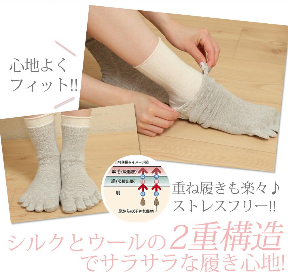 重ね履きも楽々。ストレスフリー。シルクとウールの2重構造でサラサラな履き心地。