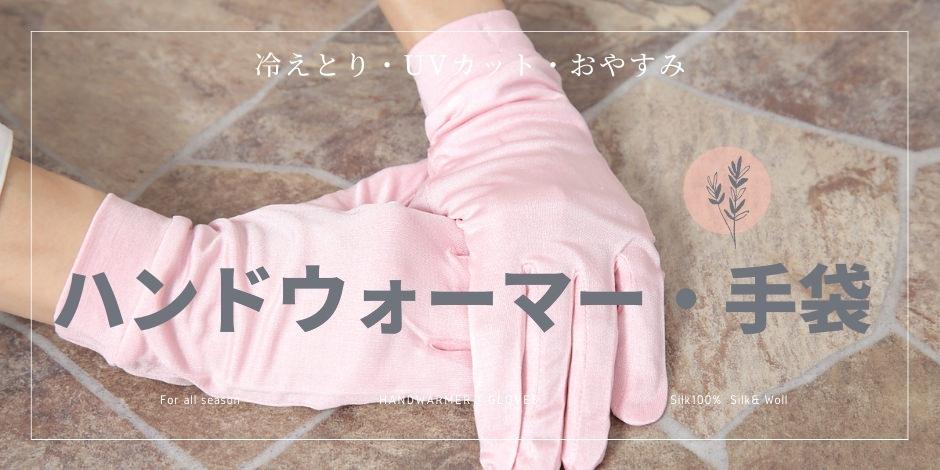 ハンドウォーマー・手袋