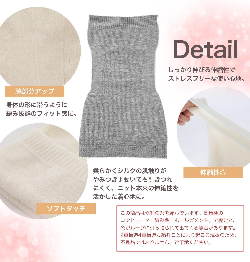 しっかり伸びる伸縮性でストレスフリーな使い心地。体の形に沿うように編み、抜群のフィット感に。柔らかくシルクの肌触りがやみつき。動いても引き連れにくくニット本来の伸縮性を活かした着心地に。