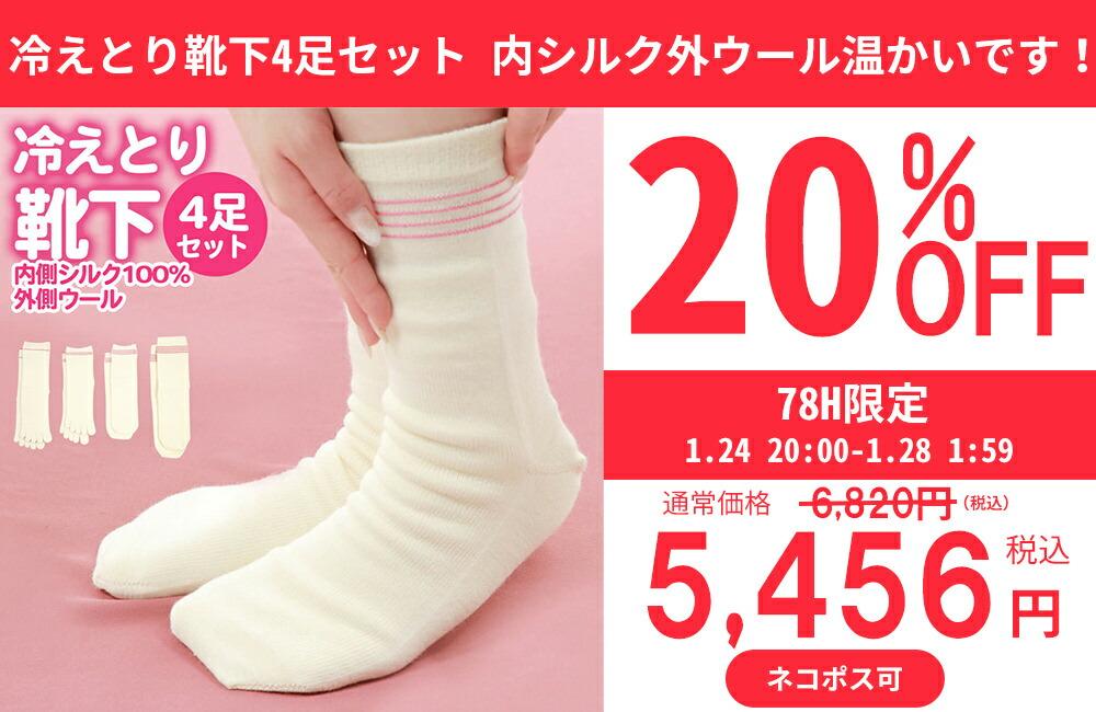 冷えとり靴下4足セット シルク&ウール シルクパーティープレミアムソフト