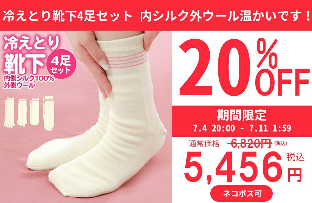 冷えとり靴下4足セット シルク&ウール プレミアムソフト