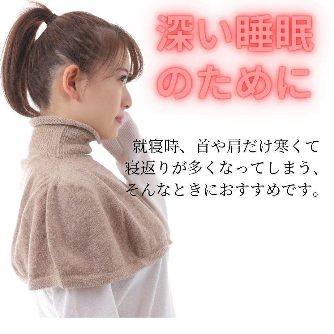 深い睡眠のために。就寝時、首や肩だけ寒くて 寝返りが多くなってしまう、 そんなときにおすすめです。