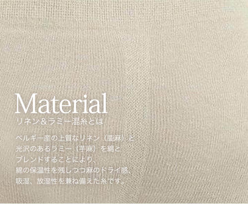 リネン&ラミー混糸とはベルギー産の上質なリネン(亜麻)と光沢のあるラミー(芋麻)を綿とブレンドすることにより、綿の保温性を残しつつ麻のドライ感、吸湿、放湿性を兼ね備えた糸です。
