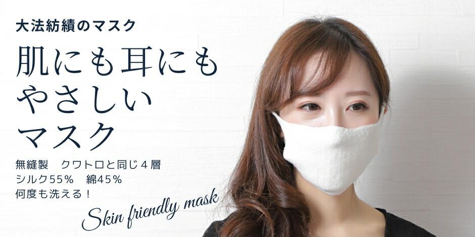 大法紡績 肌にも耳にもやさしいマスク シルク&コットン