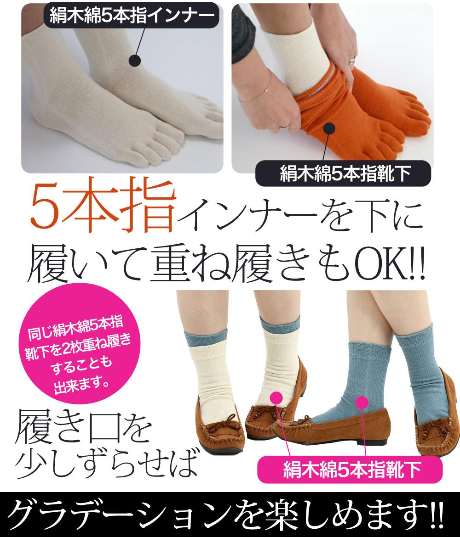 同じ絹木綿5本指靴下を2枚重ねて履きすることもできます。履き口を少しずらせばグラデーションを楽しめます。