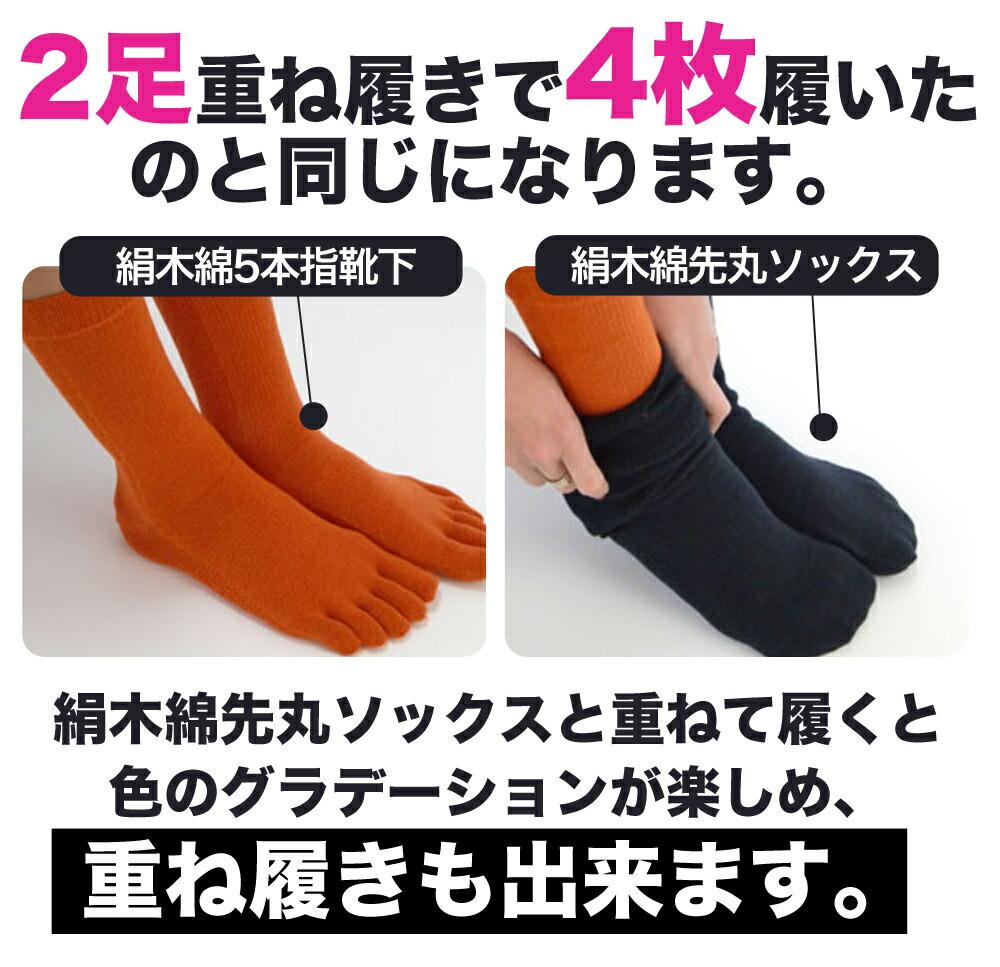 2足重ね履き枚履いたのと同じになります。絹木綿先丸ソックスを重ねて履くと色のグラデーションが楽しめ、重ね履きもできます。