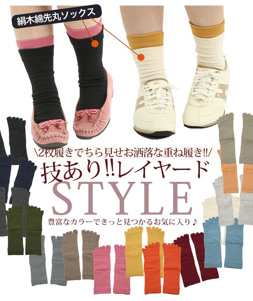 冷えとり健康法では絹と天然繊維の靴下を交互に重ね履きすることをすすめています。絹、綿、絹、綿、絹、綿・・・・・と順に重ね履きします。 この絹木綿は1枚で絹と綿2枚はいたのと同じ構造になっていますので、1枚でも冷えとりしやすくなっています。   こちらの商品は長い間当店人気の冷えとり靴下です!  カラーバリエーションの多さも魅力の1つ。 男性にも女性にも、お子様用としても選ばれる理由です。 2枚履きでちら見せ。おしゃれな重ね履き。技あり。レイヤード。