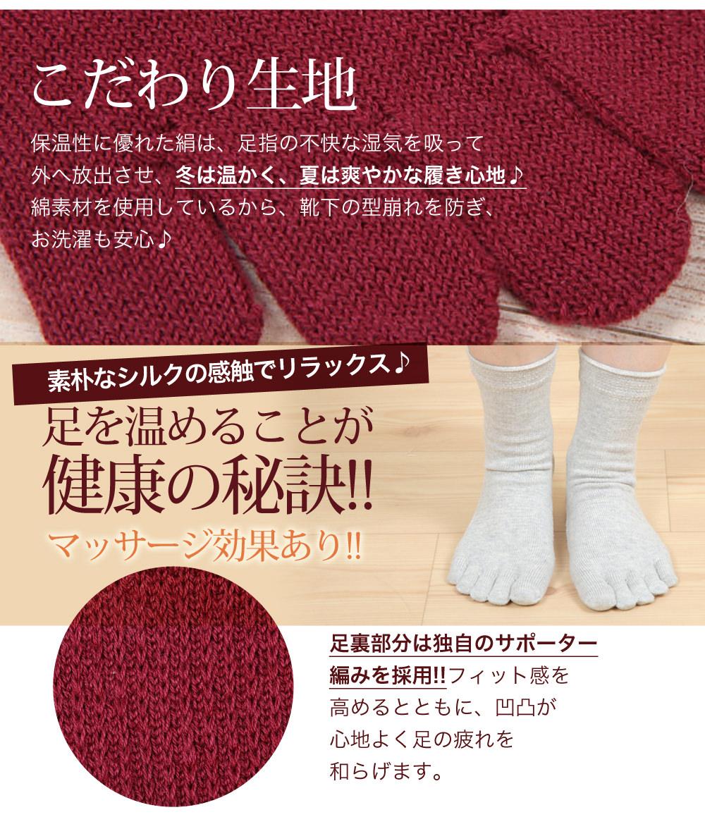 こだわり生地。保温性に優れた絹は足指の不快な湿気を吸って外へ放出させ、冬は暖かく夏は爽やかな履き心地。綿素材を使用しているから、靴下の型崩れを防ぎ、お洗濯も安心。