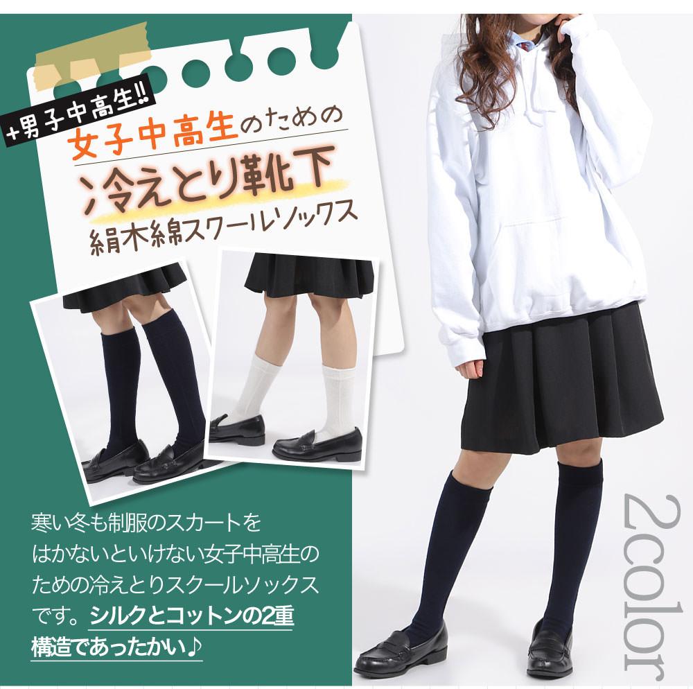 女子中高生・男子中高生のための冷えとり靴下、絹木綿スクールソックス。寒い冬も制服のスカートをはかないといけない中高生のための冷えとりスクールソックスです。シルクとコットンの2重構造で温かい。
