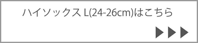 ハイソックスLサイズ24-26cmはこちら