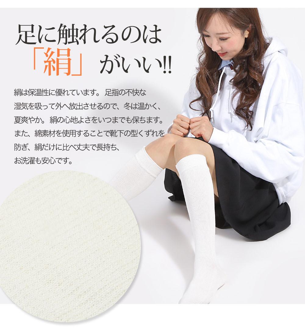 足に触れるのは「絹」がいい。絹は保温性に優れています。 足指の不快な湿気を吸って外へ放出させるので、冬は温かく、夏爽やか。 絹の心地よさをいつまでも保ちます。 また、綿素材を使用することで靴下の型くずれを防ぎ、絹だけに比べ丈夫で長持ち、お洗濯も安心です。