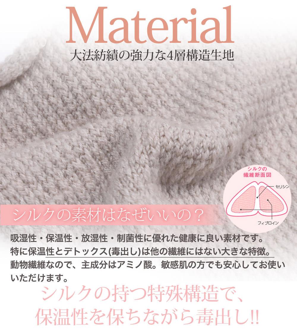 野外の厳しい寒さも大丈夫。シルクの素材はなぜいいの。吸湿性、保温性、放湿性、制菌性に優れた健康に良い素材です。特に保温性とデトックス(毒出し)は他の繊維にない大きな特徴。動物性繊維なので主成分はアミノ酸。敏感肌の肩でも安心してお使いいただけます。