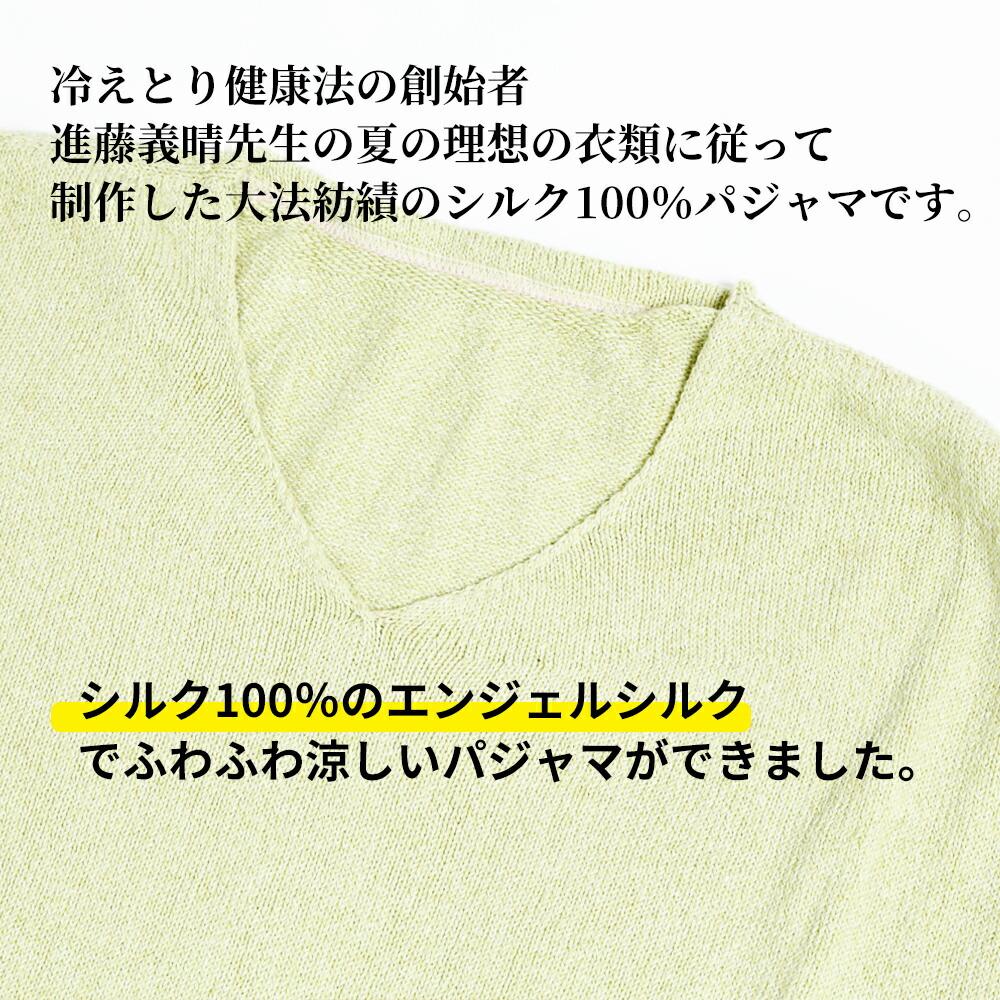 冷えとり健康法の創始者進藤義晴先生の夏の理想の衣類に従って制作した大法紡績のシルク100%パジャマです。シルク100%のエンジェルシルクでふわふわ涼しいパジャマができました。