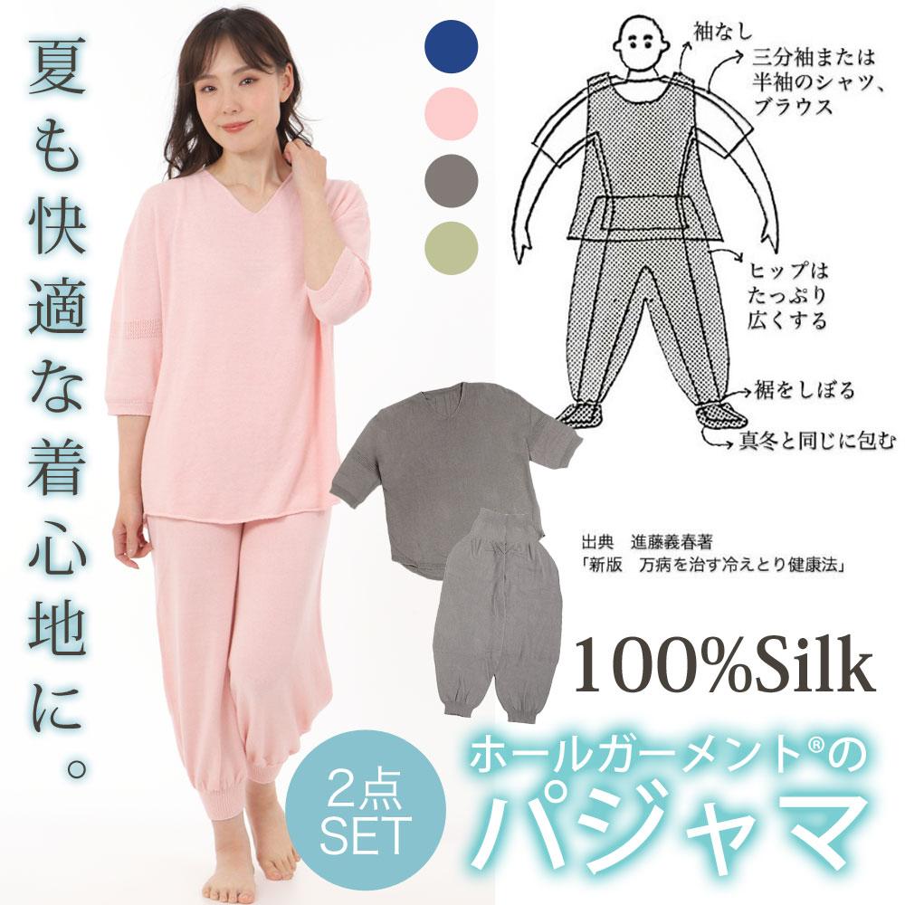 シルク100%パジャマ