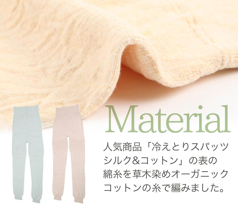 人気商品「冷えとりスパッツ シルク&コットン」の表の綿糸を草木染オーガニックコットンの糸で編みました。