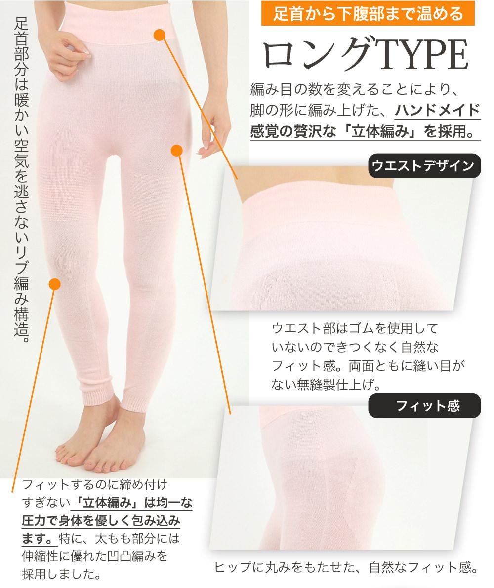 足首から下腹部まで温めるロングタイプ。編み目の数を変えることにより、脚の形に編み上げた、ハンドメイド感覚の贅沢な立体編みを採用。足首部分は温かい空気を逃がさないリブ編み構造。