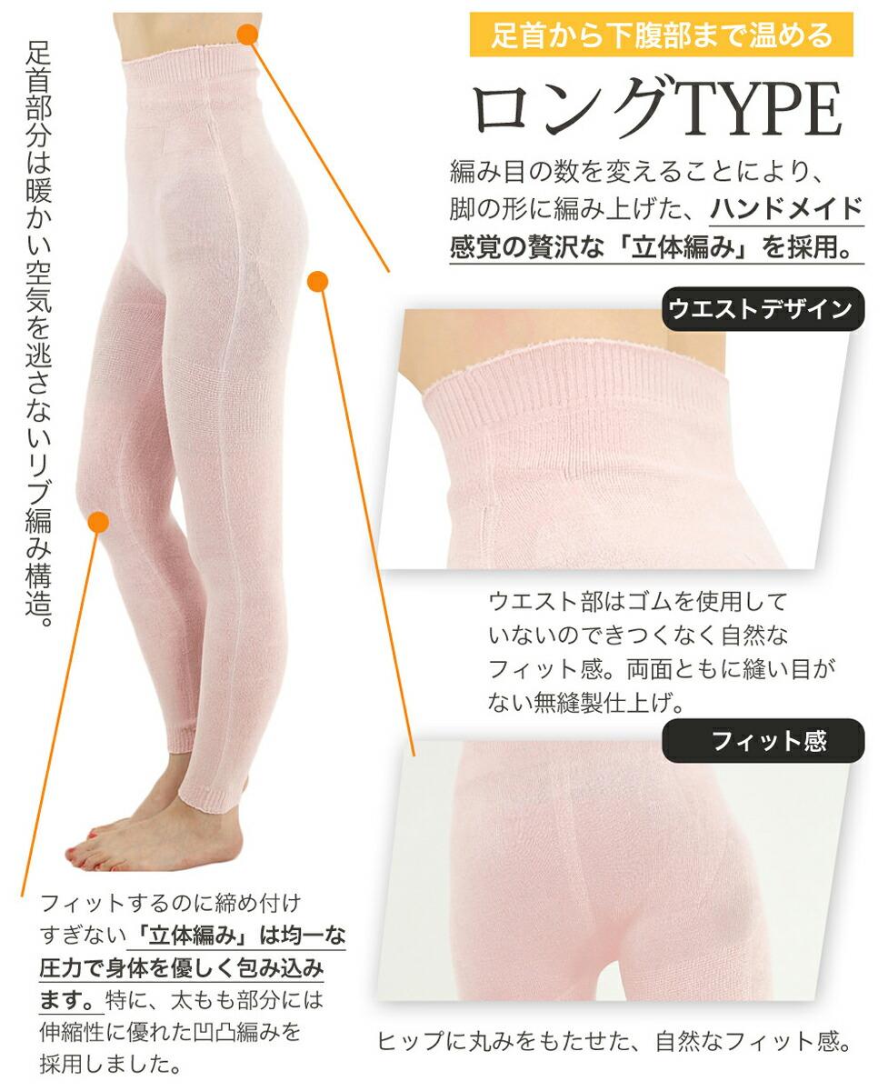 足首から下腹部まで温めるロングタイプ。編み目の数を変えることにより脚の形に編み上げたハンドメイド感覚の贅沢な立体編みを採用。足首は温かい空気を逃がさないリブ編み構造。ウエスト部分はゴムを使用していないのできつくなく自然なフィット感。両面とも縫い目がない無縫製仕上げ。ヒップは丸みをもたせた自然なフィット感。フィットするのに締め付け過ぎない立体編みは均一な圧力で体を優しく包み込みます。特に太もも部分には伸縮性に優れた凹凸編みを採用しました。