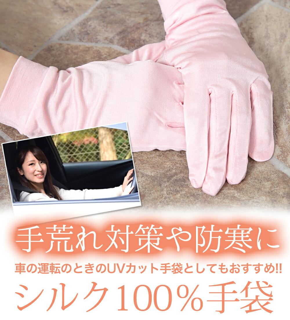 手荒れ対策や防寒に  車の運転のときのUVカット手袋としてもおすすめ! シルク100%手袋