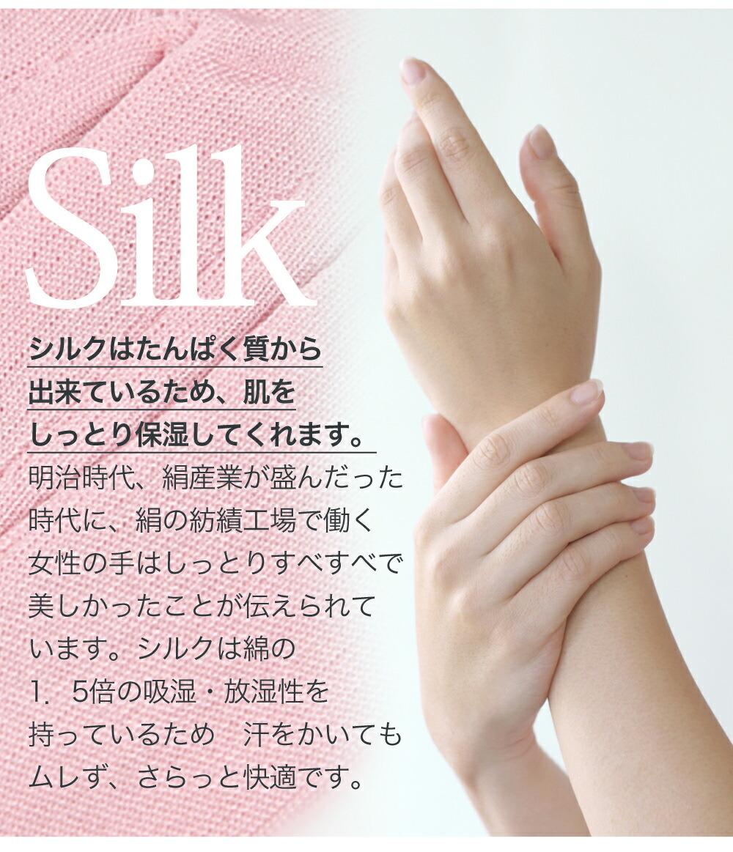 シルクはたんぱく質から出来ているため、肌をしっとり保湿してくれます。明治時代、絹産業が盛んだった時代に、絹の紡績工場で働く女性の手はしっとりすべすべで美しかったことが伝えられています。シルクは綿の1.5倍の吸湿・放湿性を持っているため 汗をかいてもムレず、さらっと快適です。