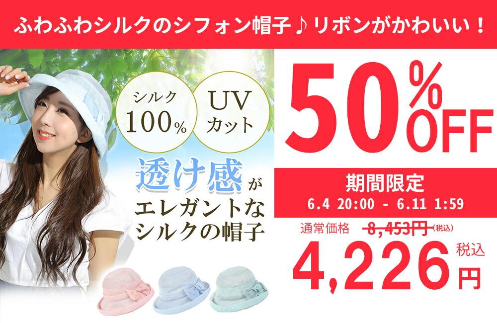 リボン デザインのシルクシフォン 帽子