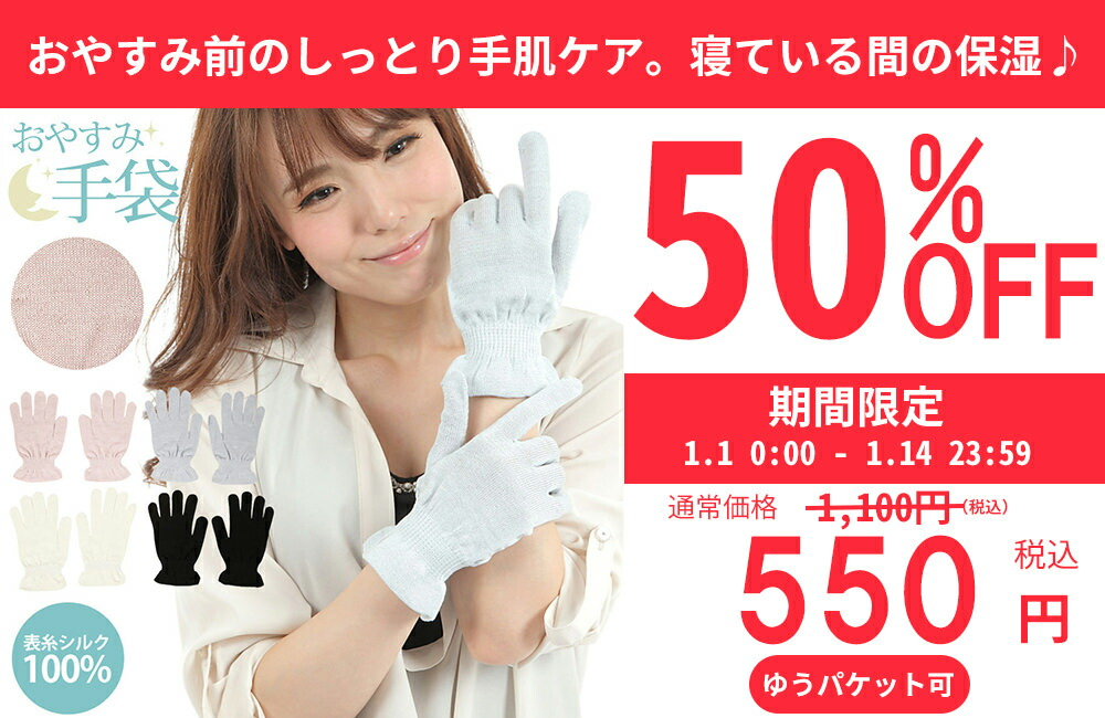 表糸シルク100%おやすみ手袋