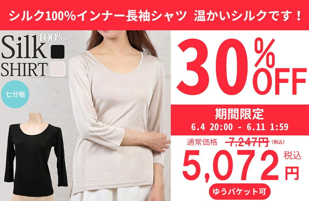 シルク100%インナー長袖シャツ