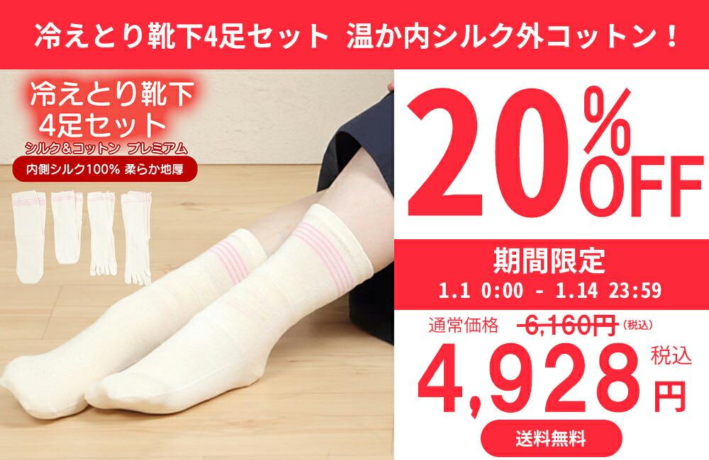 冷えとり靴下4足セット シルク&コットン シルクパーティープレミアムソフト