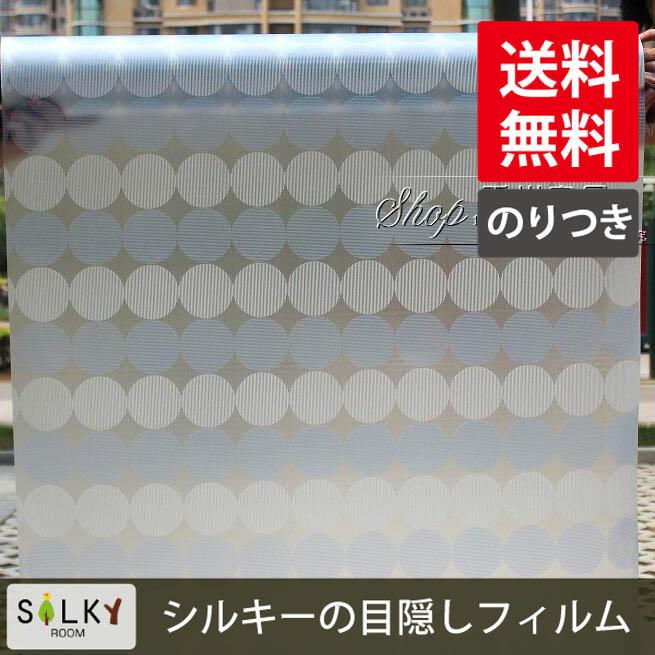 silkyroomの目隠しフィルム! 窓 モダンな和紙風のウィンドウフィルム