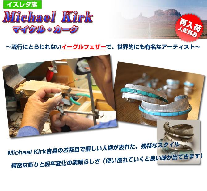 【イスレタ族】マイケル・カーク -Michael Kirk