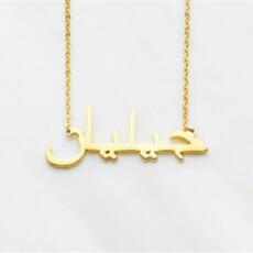 【大人気】アラビア語のネームネックレス/ Arabic Name Necklace【送料無料】【ラッピング無料】 シルバー925/ゴールド/K18コーテイング/名前/名入れ/イニシャル/ギフト/プレゼント/母の日/誕生日/記念日/出産祝い/ 結婚祝い