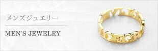 メンズジュエリー/ Men's Jewelry