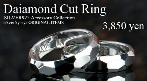シルバー925 ダイヤモンドカットリング
