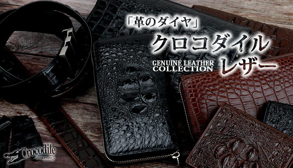 クロコダイル ワニ 本革 レザー 財布 ウォレット