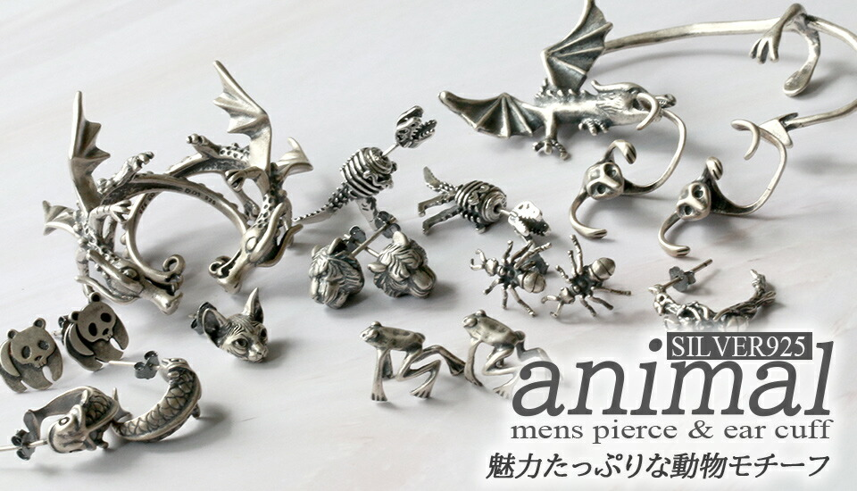 アニマル 動物 モチーフ 恐竜 アント パンダ 猫 虎 ネコ ピアス