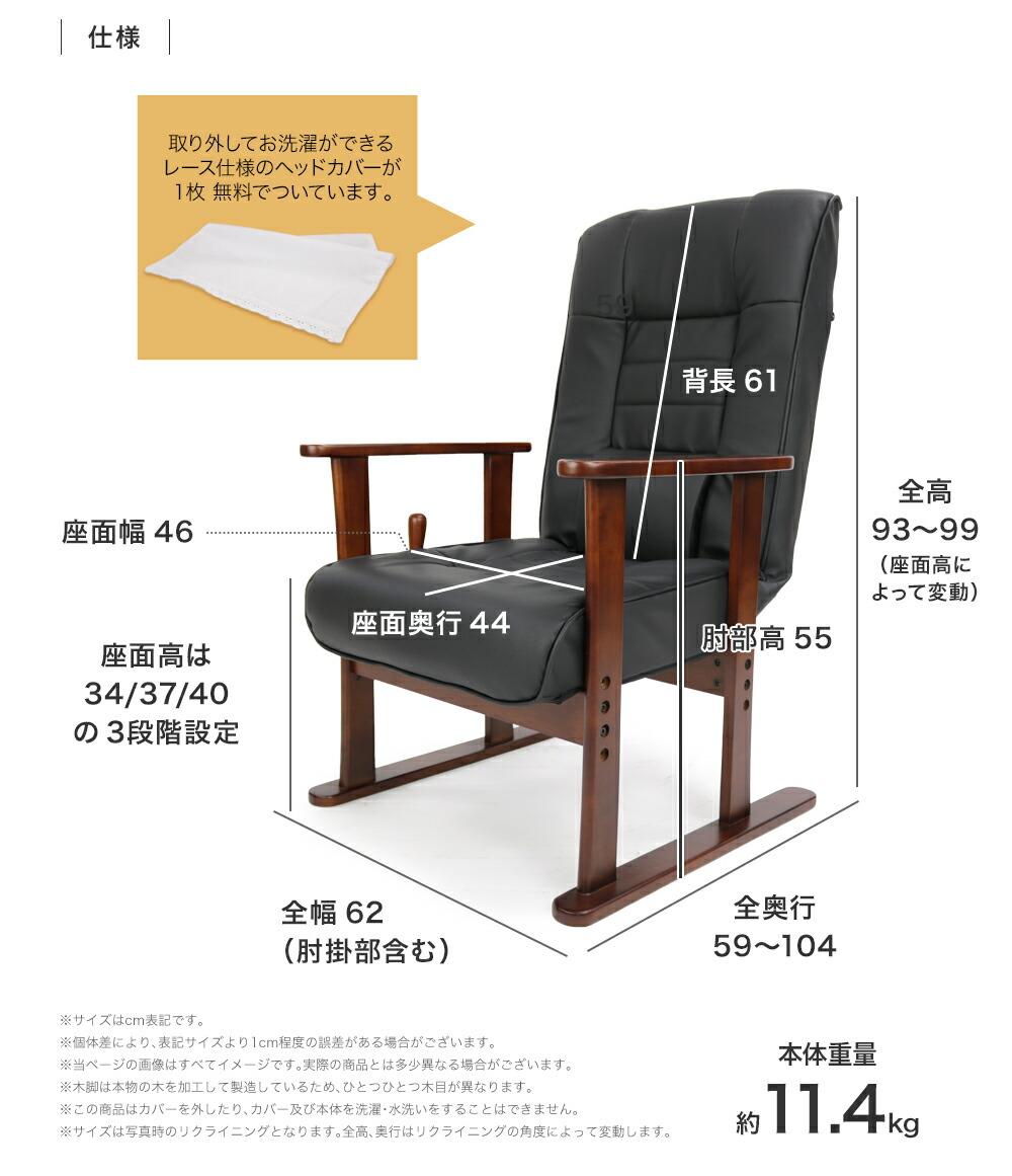 レバー式 フリーリクライニングチェア 天然木ひじ高座椅子 利根 合皮 合成皮革