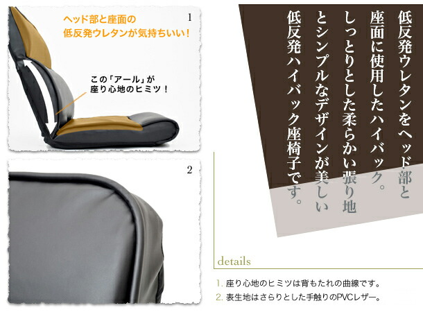 低反発ウレタンをヘッド部と座面に使用したハイバック。しっとりとした柔らかい張り地とシンプルなデザインが美しい低反発ハイバック座椅子です。
