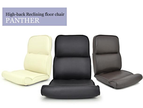 6段階リクライニング低反発ハイバック座椅子パンサー