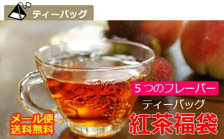 5つのフレーバー紅茶福袋