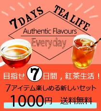 目指せ7日間紅茶生活!