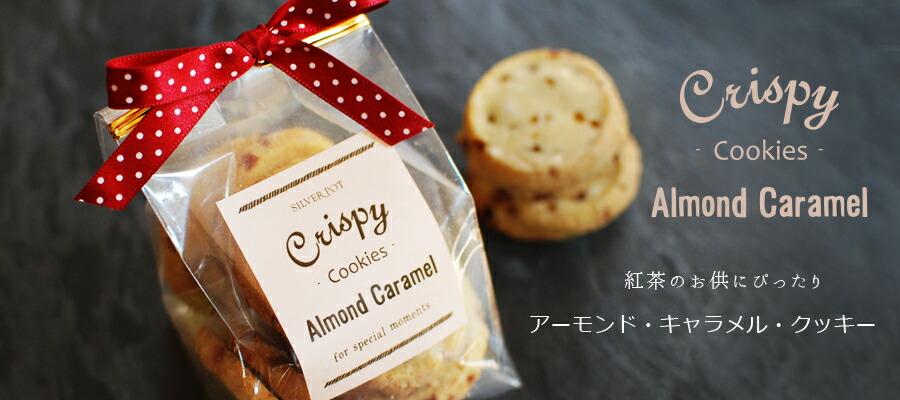 アーモンド・キャラメル・クッキー